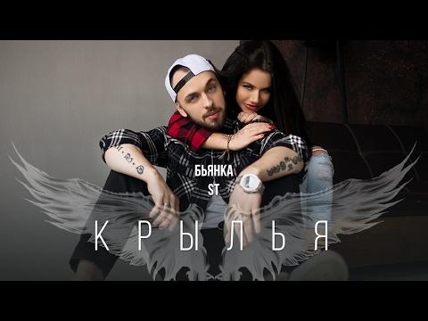 ST & Бьянка — Крылья