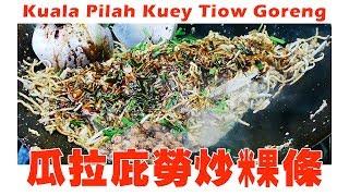Kuala Pilah Malaysia  city photos : 马来西亚森美兰瓜拉庇劳美食夜市炒粿条 Malaysia Kuala Pilah Kuey Tiow Goreng