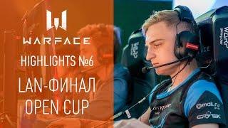 Highlights: выпуск 6, финал Warface Open Cup!