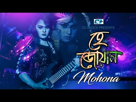 Hei Jowan | Mohona | New Video Song | Belal Khan | JK | Full HD