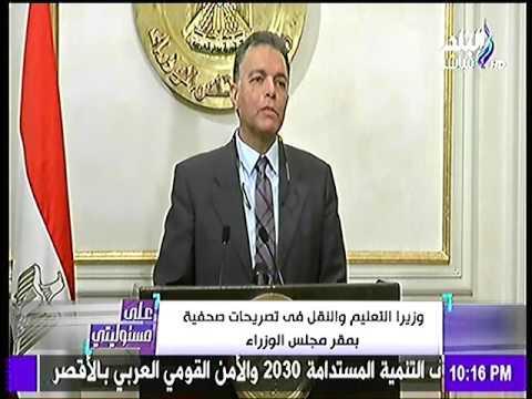كلمة الدكتور هشام عرفات وزير النقل عقب لقائه مع رئيس الوزراء