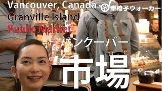車椅子でお買い物 in Vancouver Part5 グランビル・アイランド市場(Granville Island Public Market)