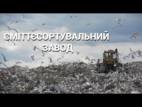 Хорватська компанія збирається побудувати в Черкасах сміттєсортувальний завод