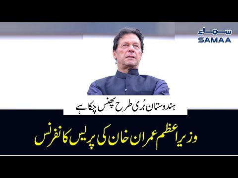 PM Imran Khan Press Conference on Torkham border Today | SAMAA TV | 18 Sep 2019