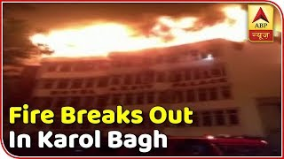 Delhi: 2 Dead, 7 Seriously Injured As Fire Breaks Out In Karol Bagh Hotel | ABP News