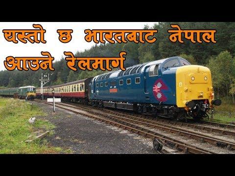 (अबको केही समयपछि आफ्नै रेलमा सरर || Nepal to India Railway - Duration: 4 minutes, 11 seconds.)