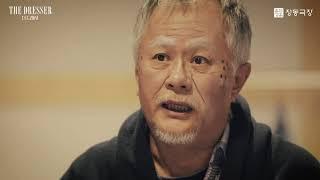 2020 정동극장 연극시리즈 <더 드레서> 연습영상