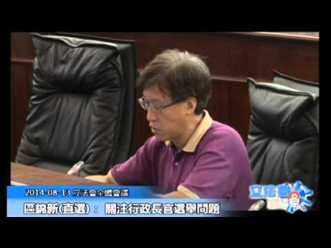 區錦新 立法會全體會議 20140813