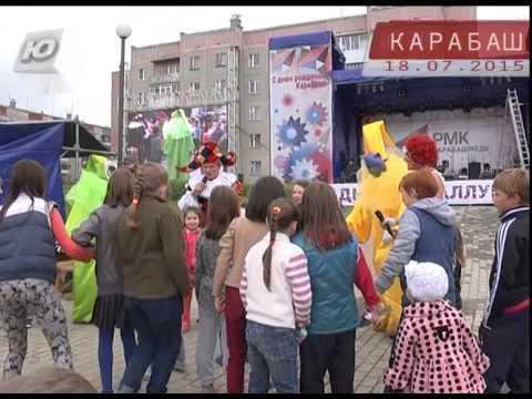 Карабашцы отметили День города и День металлурга