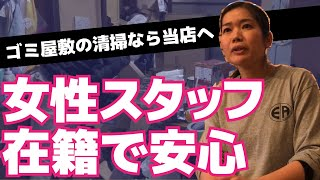 江東区 l ゴミ屋敷整理は安心の当店へ。ゴミ屋敷掃除は任せて安心の当店へ。