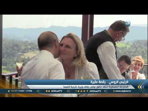 شاهد: رقصة بوتين مع وزيرة خارجية النمسا في حفل زفافها