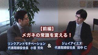熱血企業家!第1回  ジェイアイエヌ  田中 仁 社長【前編】