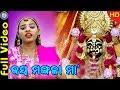 Jay Mangala Maa Superhit Odia Maa Mangala Bhajan On Odia Bhaktisagar