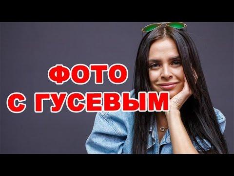 Совместные фото Гусева и Романец! Новости дома 2 (эфир от 21 декабря, день 4608) (видео)