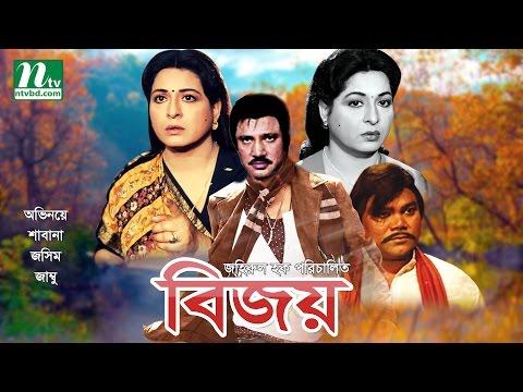 Popular Bangla Movie: Bijoy | Jasim, Shabana, Jambu | Super Hit Bangla Film