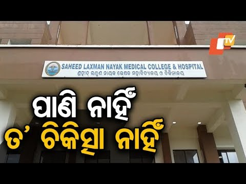 Due To Shortage Of Water Patient Treatment Affected At Koraput Medical College