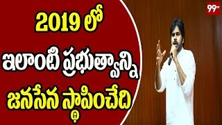 Pawan kalyan Speech On Ap government 2019 in Malikipuram Public Meeting | Janasena Porata Yatra