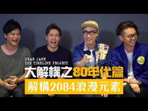 Dear Jane - The Timeline Project 大解構 之 80年代