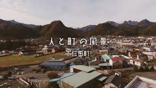 下仁田町移住定住PRムービー「人と町の風 景」