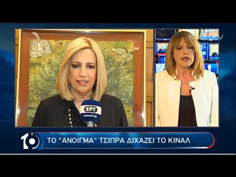 Το «άνοιγμα» Τσίπρα διχάζει το ΚΙΝΑΛ | 13/02/2020 | ΕΡΤ