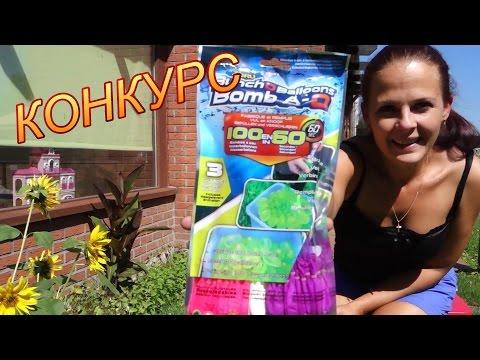 КОНКУРС!!! Конкурс на конфеты БИН БУЗЛД и водяные бомбочки игры дл… видео