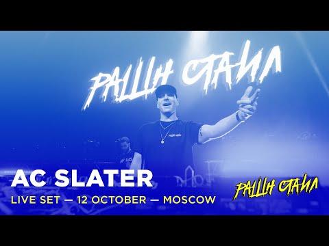 AC SLATER  | LIVE SET @ РАШН СТАИЛ (RUSSIAN STYLE), Moscow