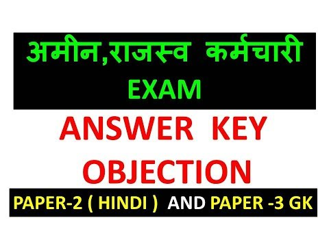 JSSC / AMIN ,RAJASWA KARAMCHARI ANSWER  KEY OBJECTION