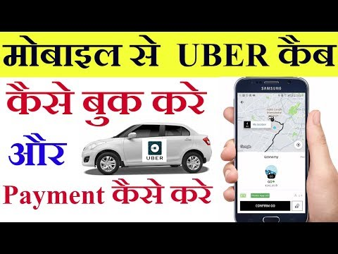 How to book Uber cab and how to pay payment  аааа ааа аааёа ааа ааа аааааа аёа аааЁа
