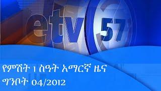 የምሽት 1 ስዓት አማርኛ ዜና…ግንቦት 04/2012  ዓ.ም|etv
