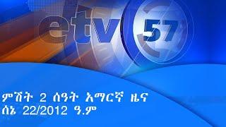 የምሽት 2 ሰዓት አማርኛ ዜና … ሰኔ 22/2012 ዓ.ም|etv