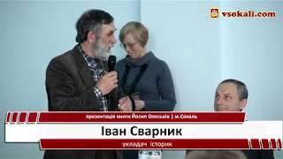 Презентація книги Йосип Олеськів | Сокаль