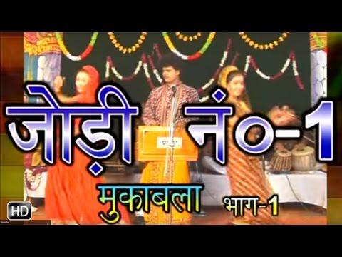Video जोड़ी नम्बर 1 भाग  1|| Dilip Giri, Lungad Vyas || Bhojpuri Muqabla || Birha Dangal download in MP3, 3GP, MP4, WEBM, AVI, FLV January 2017