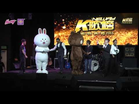 Neway K歌榜頒獎典禮2013 官方完整版 / Neway K Awards Presentation 2013 Official Full Version