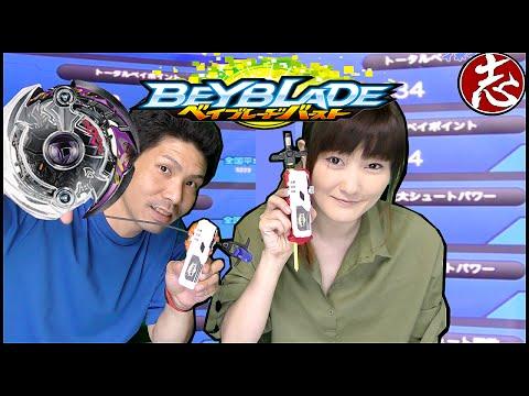 【ベイブレードバースト】パパVSママ!! ベイロガー2本追加! 最大シュートを測る!Beyblade burst