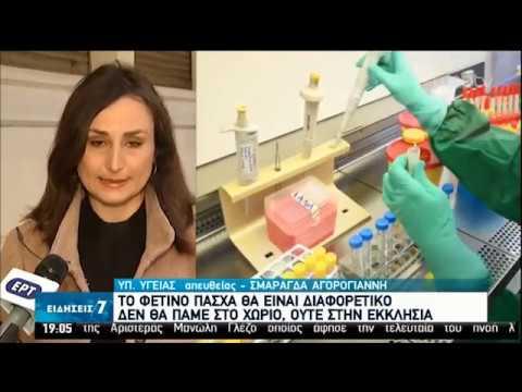 Το 6ο θύμα του κορονοϊού από την Καστοριά-Σε καραντίνα Δαμασκηνιά και Δραγασιά | 30/03/2020 | ΕΡΤ