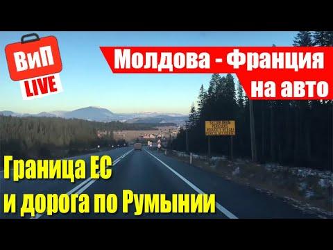сколько стоит зеленая карта в румынии
