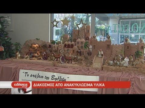 Ανακυκλώσιμος χριστουγεννιάτικος διάκοσμος| 26/12/2018 | ΕΡΤ