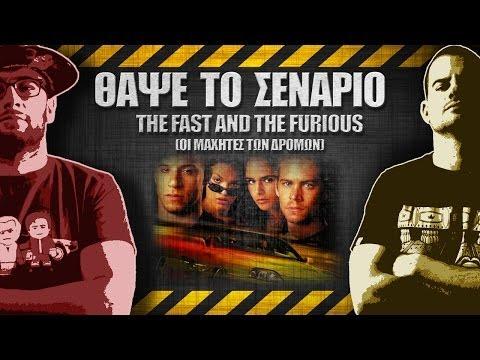 ΘΑΨΕ ΤΟ ΣΕΝΑΡΙΟ - 4 -  The Fast and the Furious