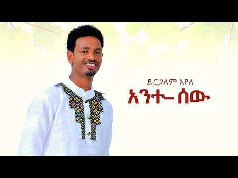 Yirgalem Ayele - Ante Sew | አንተ ሰው - New Ethiopian Music 2019 (Official Video)