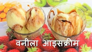 Vanilla Ice Cream Easy, Quick and Simple Recipe with use of Less ingredients.So Watch it.....and Make Delicious and YummY Vanilla Ice cream.Don't Forget - LIKE ! SHARE ! SUBSCRIBED ! COMMENT My Channel Link ----------https://www.youtube.com/channel/UCIZ3s4xkIz5BwDb3bsnvzvA