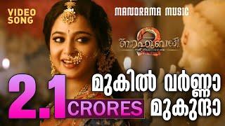 Video Mukil Varna Mukunda   Video Song   Bahubali 2 - The Conclusion   Manorama Music MP3, 3GP, MP4, WEBM, AVI, FLV April 2018
