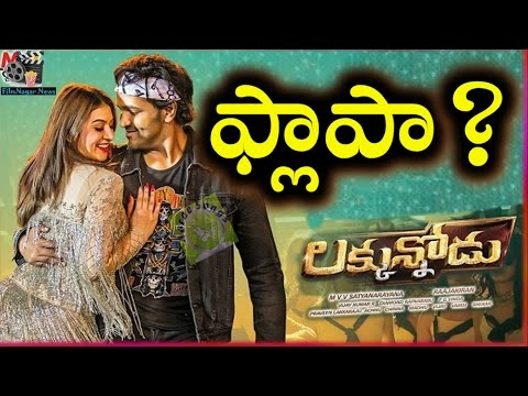 Luckunnodu Telugu Movie Review || Manchu Vishnu || Hansika || Filmnagar News