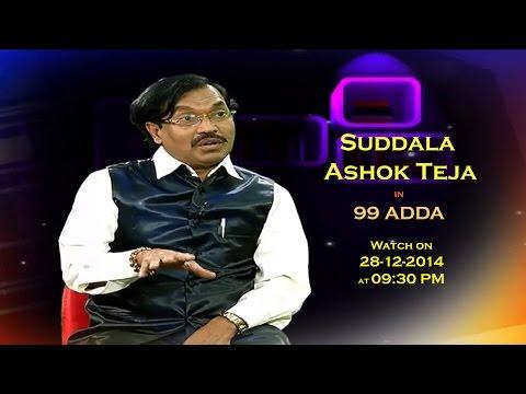Video Watch Suddala Ashok Teja Special Interview on 28-12-2014 @ 99 ADDA - 99tv download in MP3, 3GP, MP4, WEBM, AVI, FLV January 2017