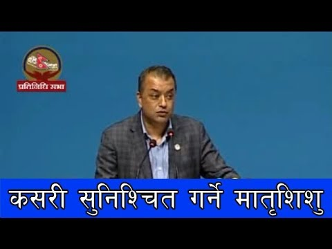 (सुरक्षित मातृत्वमा गगन थापाको धारणा | Gagan Thapa - Duration: 3 minutes, 10 seconds.)