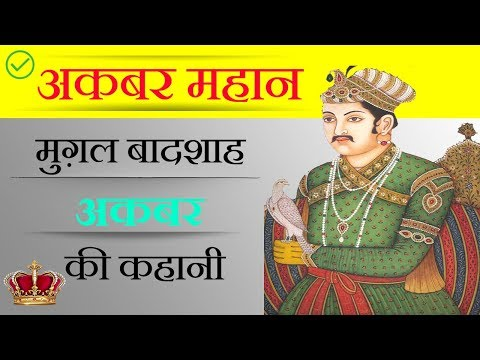 Akbar History In Hindi Akbar Biography In Hindi
