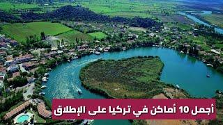 Video أجمل عشرة أماكن في تركيا على الإطلاق 2018 - مشاهدة شيقة😻 MP3, 3GP, MP4, WEBM, AVI, FLV Januari 2019