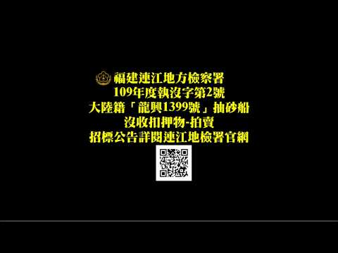 公告拍賣之「龍興1399號」船舶影片