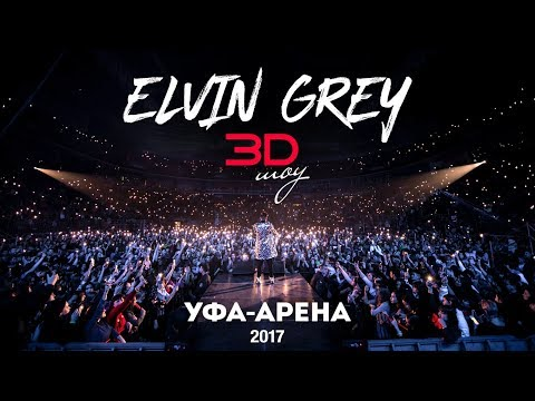 Еlvin Grеу 3D Shоw - Стадион «Уфа - Арена» livе соnсеrт 2017 - DomaVideo.Ru