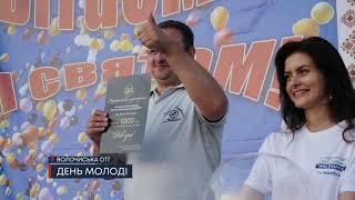 Святковий концерт та чемпіонат з міні-футболу до Дня молоді у Волочиській ОТГ