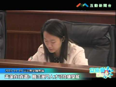 黃潔貞20131119立法會議